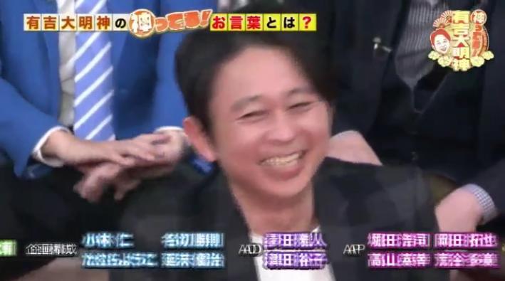 20170211神ってる有吉大明神253