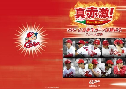 2016広島東洋カープ優勝祈念フレーム切手4