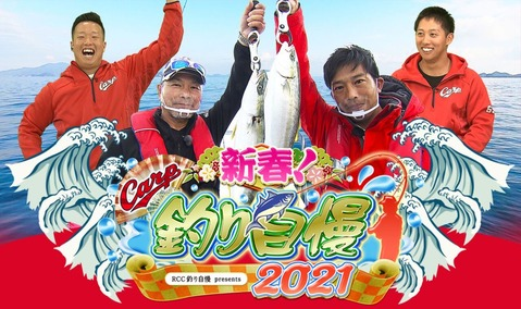 20210101RCC新春釣り自慢1