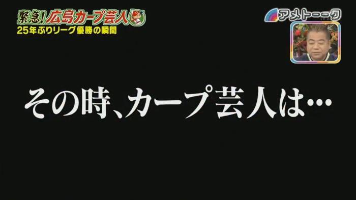 カープ芸人第三弾65