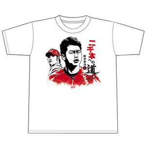 新井Tシャツ2000本安打カウントダウン8