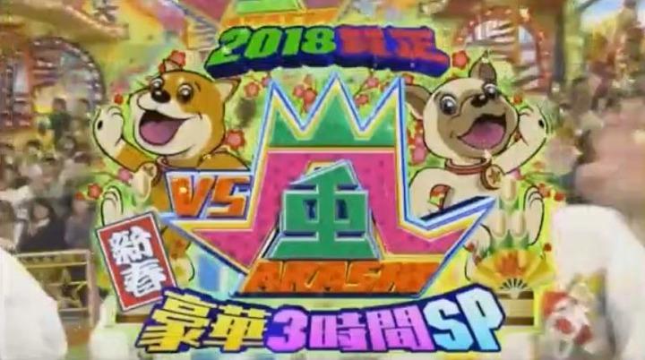 20180103VS嵐SP5