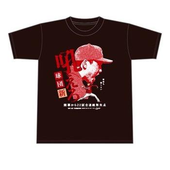 2021栗林良吏球団記録更新Tシャツ1