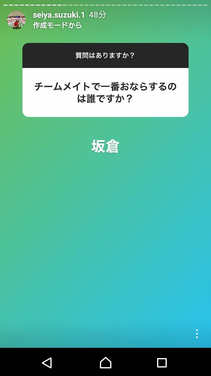20200402鈴木誠也インスタ質問010