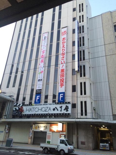 おかえり黒田投手垂れ幕3
