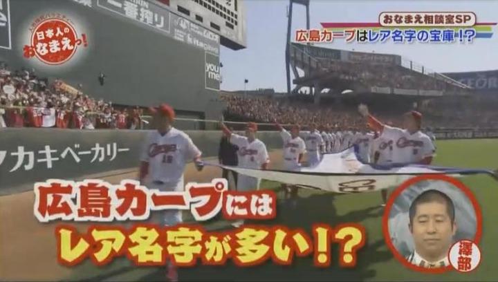 20180201NHK日本人のおなまえっ!14