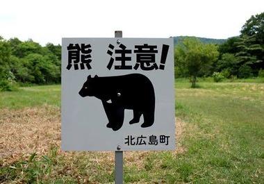 北広島町熊注意看板1