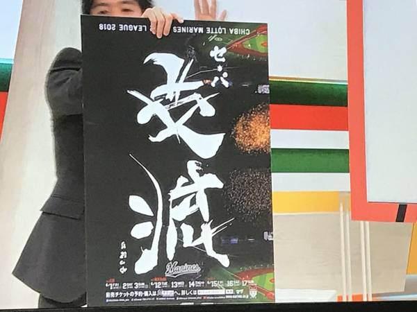 ロッテ交流戦2018ポスター1
