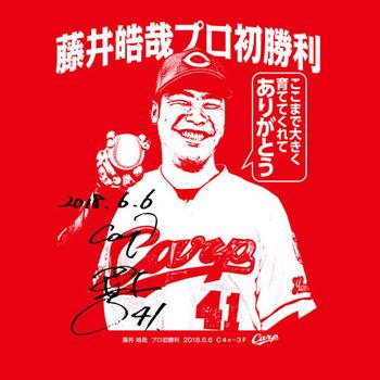藤井皓哉プロ初勝利Tシャツ2
