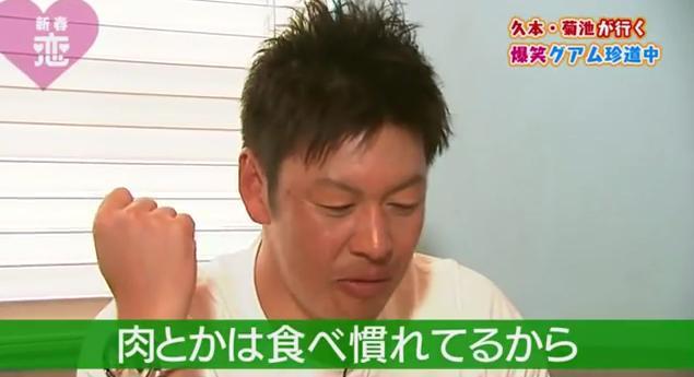 恋すぽ新春SP菊池久本マエケン036