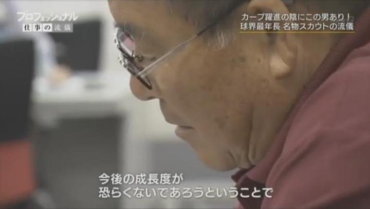 20171225プロフェッショナル苑田聡彦45