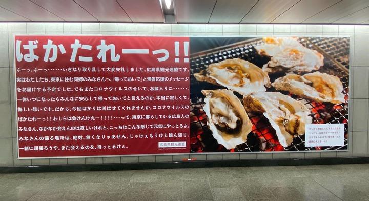 広島県観光協会1