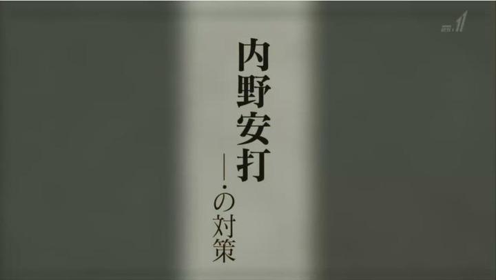 20171216球辞苑_内野安打101