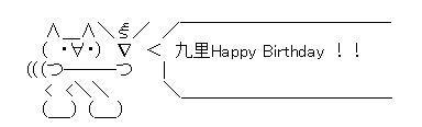 誕生日AA九里亜蓮