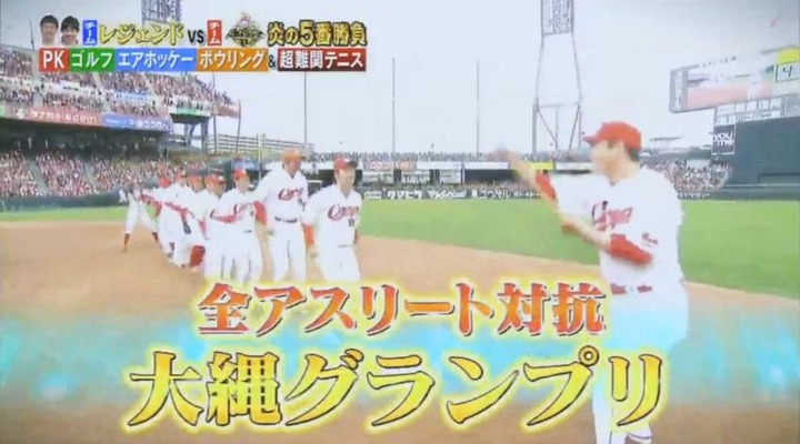 20170121炎の体育会TVカープ大縄跳び参戦3