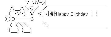 小野誕生日AA