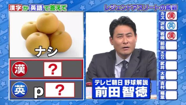 20170208ミラクル9前田&稲葉115