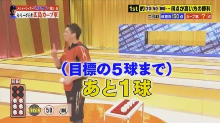 20180106炎の体育会TV121