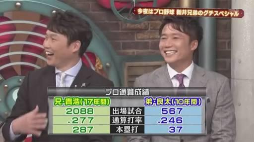 新井兄弟26