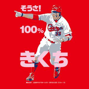 菊池サヨナラホームランTシャツ2