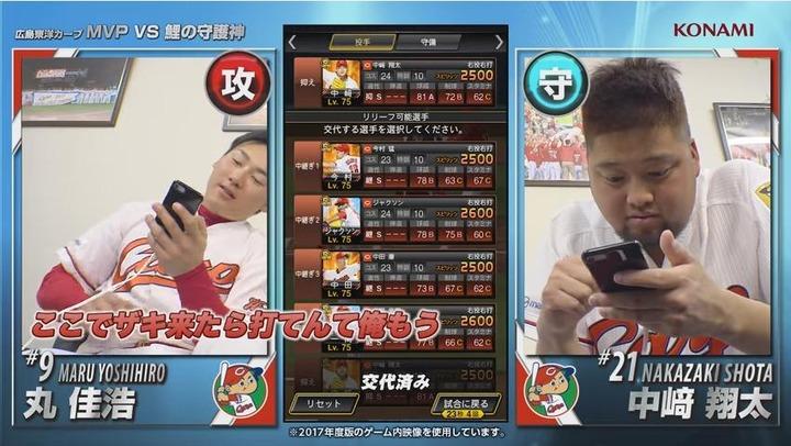 プロ野球スピリッツA丸中崎51