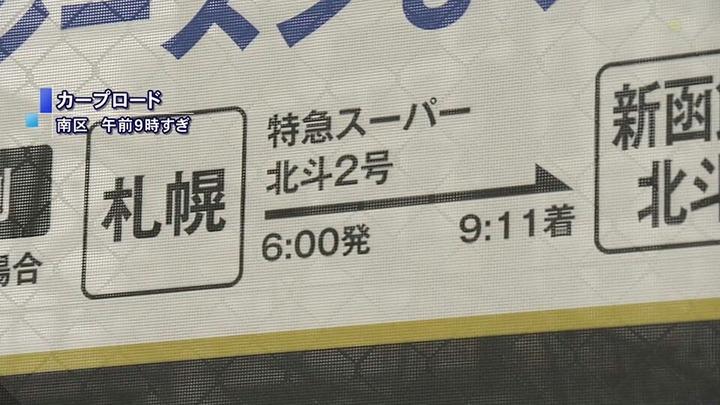 2016カープ日本シリーズ距離4