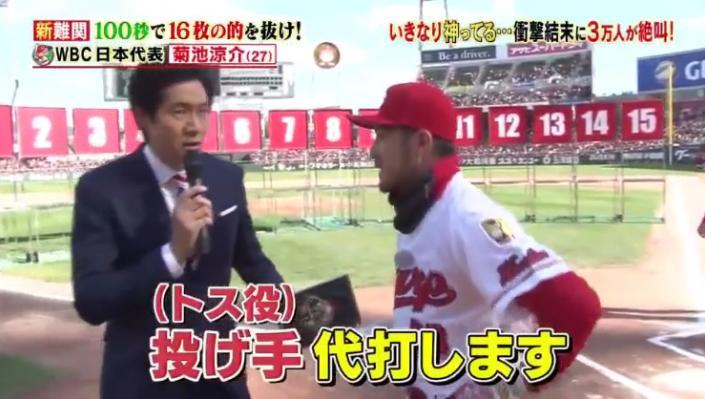 20171202炎の体育会TV170