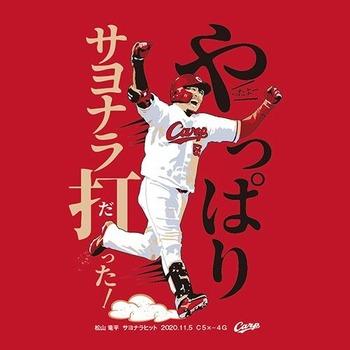 2020松山竜平サヨナラヒットTシャツ2