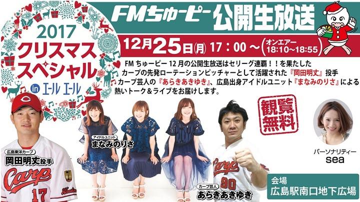 20171225FMちゅーピー1