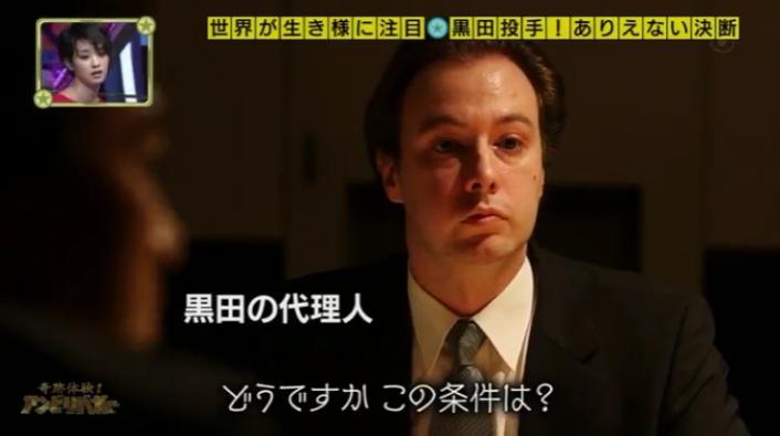 20161103アンビリーバボー黒田19