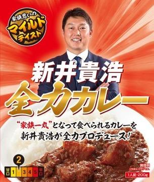 新井貴浩全力カレー1