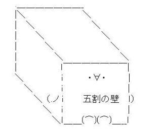 5割の壁AA02