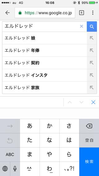 エルドレッド検索1