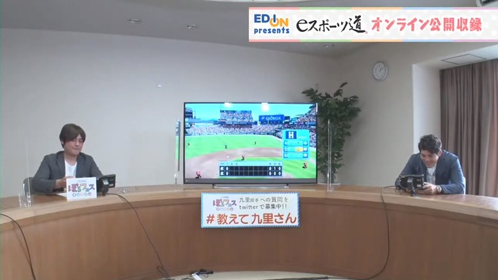 20201212eスポーツ道江草九里7