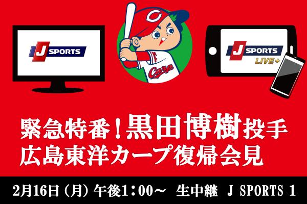 J-Sports20150216黒田緊急特番