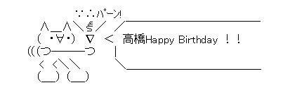 誕生日高橋AA