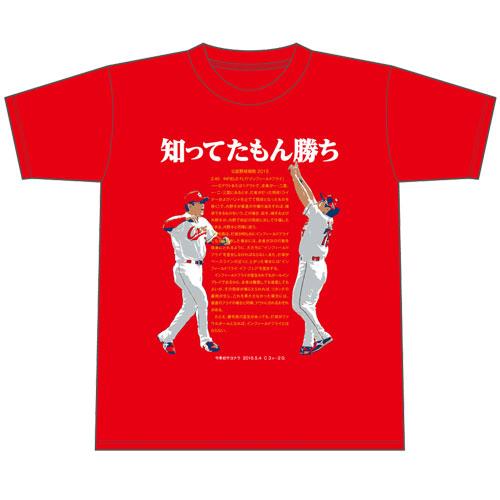 知ってたもん勝ちTシャツ2