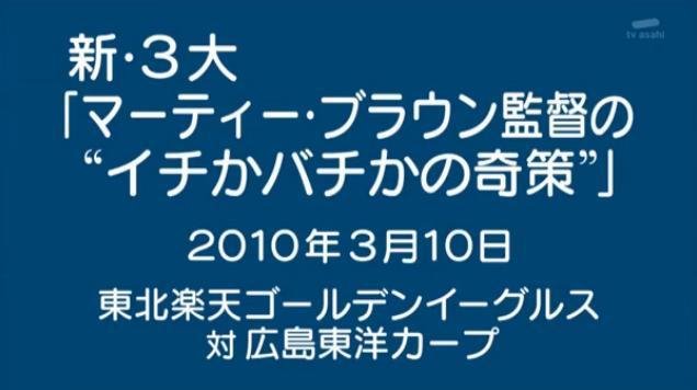 20130724怒り新党118