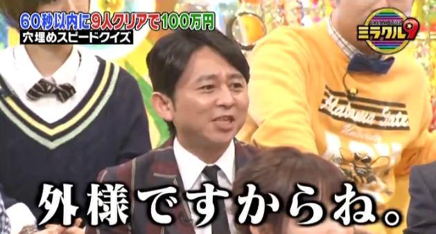 ミラクル9マエケン&石井琢朗108