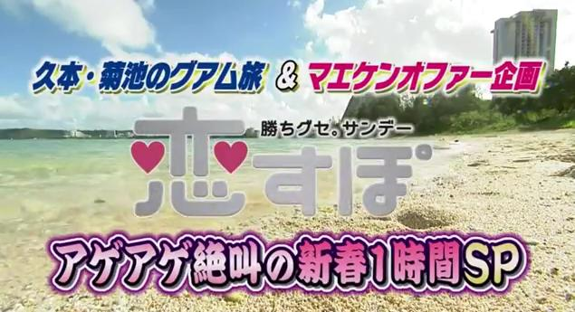 恋すぽ新春SP菊池久本マエケン015