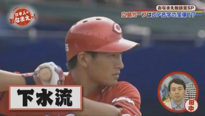 20180201NHK日本人のおなまえっ!16