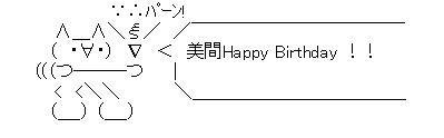 誕生日美間AA