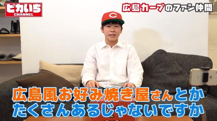 20200203鈴木福広島カープ愛を語り尽くす067