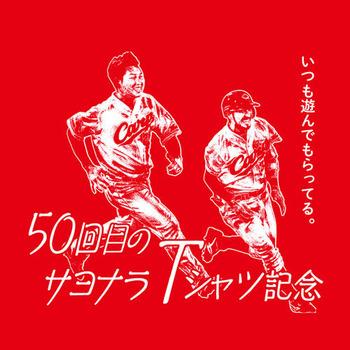菊池サヨナラヒットTシャツ&ミニトートバッグセット5
