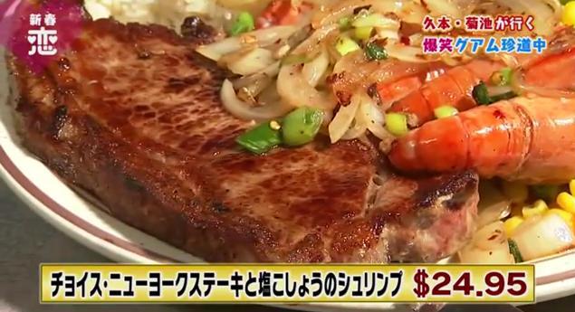 恋すぽ新春SP菊池久本マエケン047