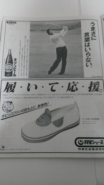1987イヤーブック12
