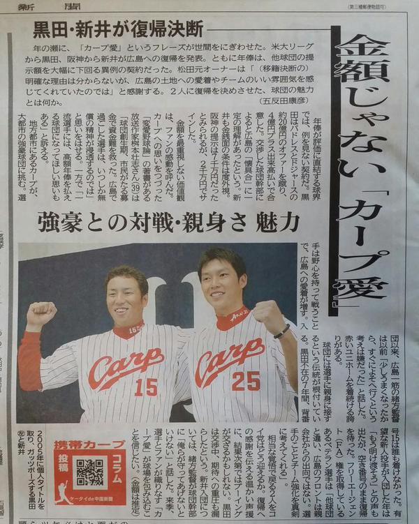 20141231新井黒田
