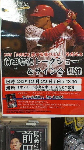22 前田智徳トークショー005