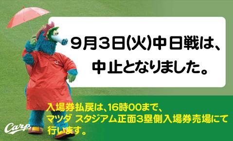 20130903試合中止