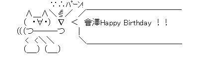 誕生日會澤AA